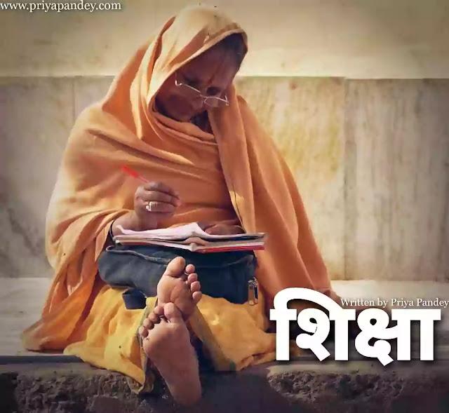 शिक्षा Shiksha Hindi Poetry Written By Priya Pandey