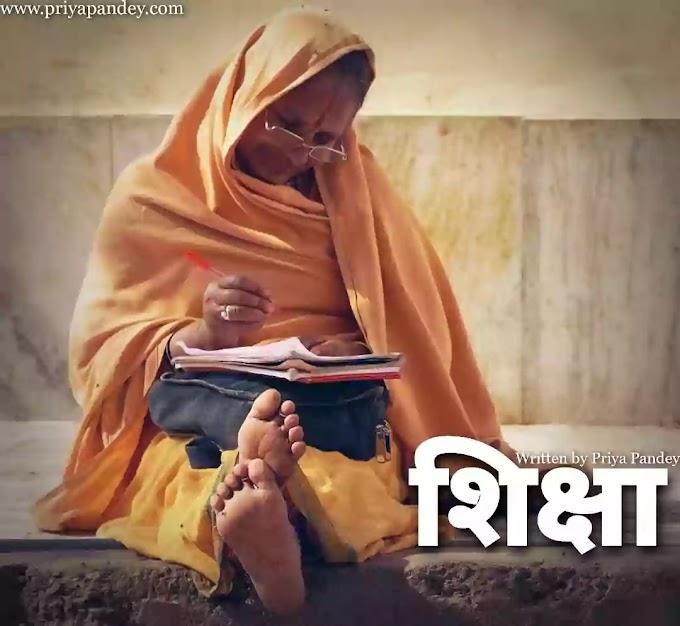 शिक्षा | Shiksha Hindi Poetry Written By Priya Pandey