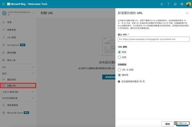 【網站 SEO】用 Webmasters Tools 提升 Yahoo、Bing 搜尋引擎中的網頁排名 (網站、部落格都適用) - 如果考慮網頁暫時不公開,可以使用「封鎖 URL」這項功能