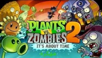 تحميل لعبة plants vs zombies 2 مهكرة للأندرويد - خبير تك