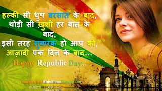 26 January Happy Republic Day 2 Line Shayari Status in Hindi