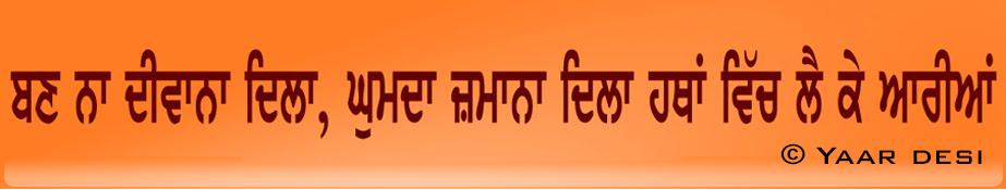 Apna Punjab: Punjabi Birthday Shayari