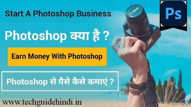 Photoshop Kya Hai? | Photoshop से पैसे कैसे कमाएं ?