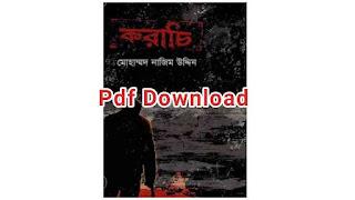 করাচি মোহাম্মদ নাজিম উদ্দিন বেগ বাস্টার্ড সিরিজ pdf