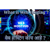 Web Hosting Mhanaje kay ?