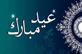 غدا الأحد هو أول أيام عيد الفطر بالمغرب