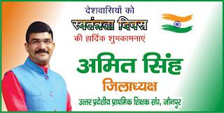 *विज्ञापन : उत्तर प्रदेशीय प्राथमिक शिक्षक संघ जौनपुर के जिलाध्यक्ष अमित कुमार सिंह की तरफ से स्वतंत्रता दिवस की शुभकामनाएं*
