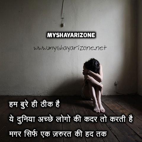 Broken Heart Sad Zarurat Bhari Shayari Lines