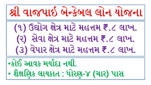 Shri Vajpayee Bankable Scheme