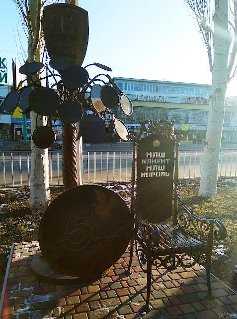 Парк кованых фигур в Луганске