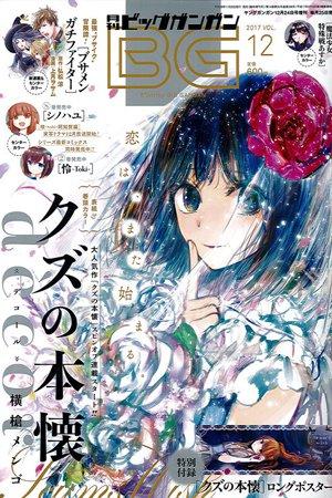 Kuzu no Honkai Décor Manga