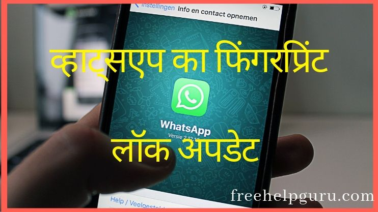 Whatsapp new features finger lock kaise use kare