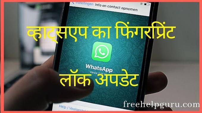 व्हाट्सएप का फिंगरप्रिंट लॉक अपडेट क्या आप जानते हैं इसके बारे में