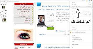 كوكل كروم تصفح سري اخفاء المواقع