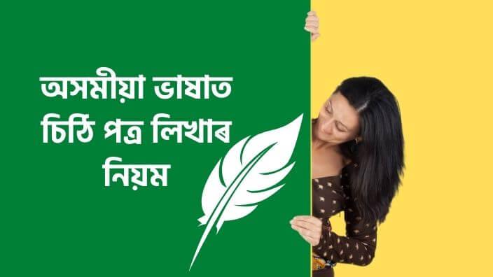 [For Exam]Assamese Letter Format For Students -How to Write Assamese Letter