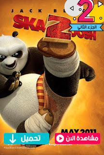 مشاهدة وتحميل فيلم كونغ فو باندا الجزء الثانيKung Fu Panda 2 2011 مترجم عربي