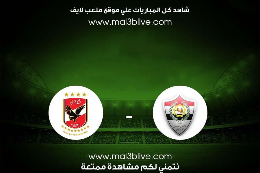 مشاهدة مباراة الانتاج الحربي والأهلي بث مباشر اليوم الموافق 2021/07/25 في الدوري المصري