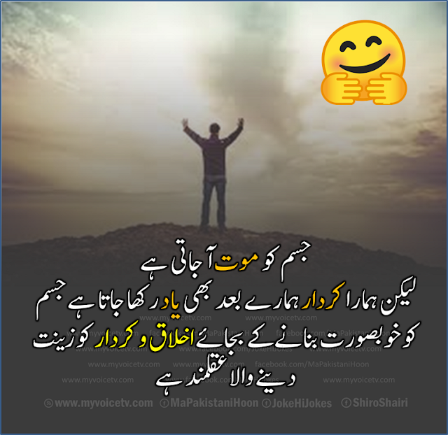 #BestQuotes – #AchiBaat  – Please share #AchiBaat after reading