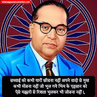 ambedkar jayanti wishes image