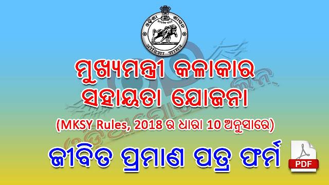 odisha Mukhyamantri Kalakar Sahayata Yojana (MKSY) jeevan praman certificate odia form download pdf, online apply of jeevan praman certificate,