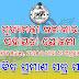 Odisha CM Kalakar Sahayata Yojana: Jeevan Praman Odia Form (ଜୀବିତ ପ୍ରମାଣ ପତ୍ର) - PDF Download