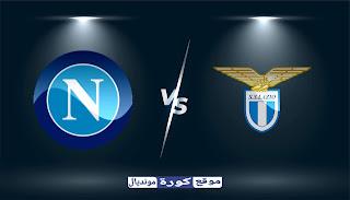 مشاهدة مباراة لاتسيو و نابولي بث مباشر اليوم الدوري الإيطالي