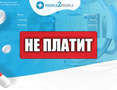 Скриншоты выплат с хайпа people2people.ltd
