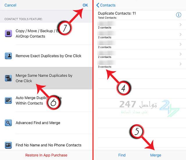 حذف جهات الإتصال المتكررة من الايفون بشكل جماعي باستخدام تطبيق Delete Contacts+
