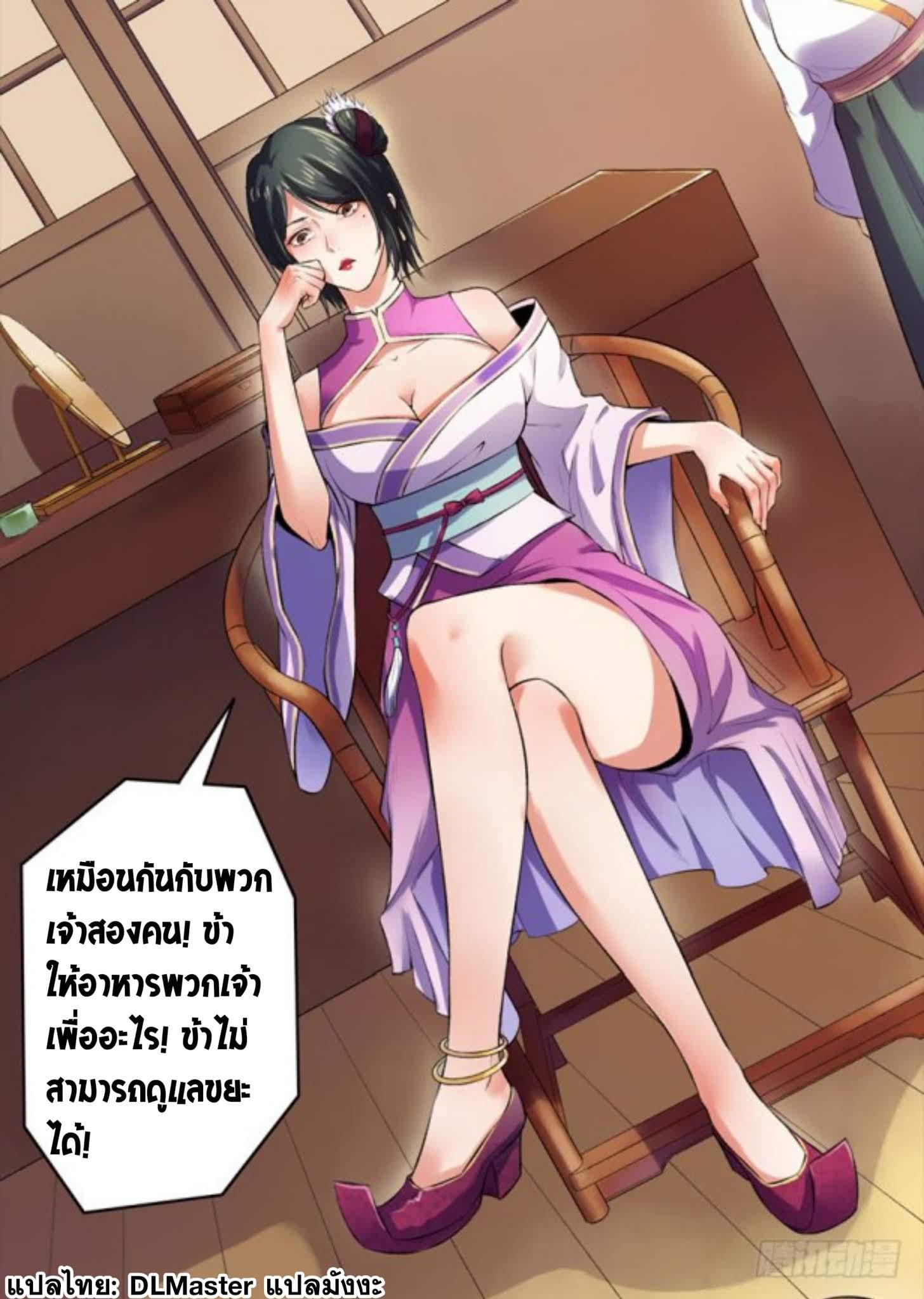 อ่านการ์ตูน The Peerless Concubine ตอนที่ 3 หน้าที่ 18