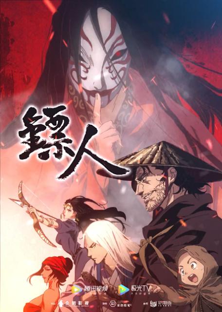 Blade of the Guardians / Biao Ren donghua