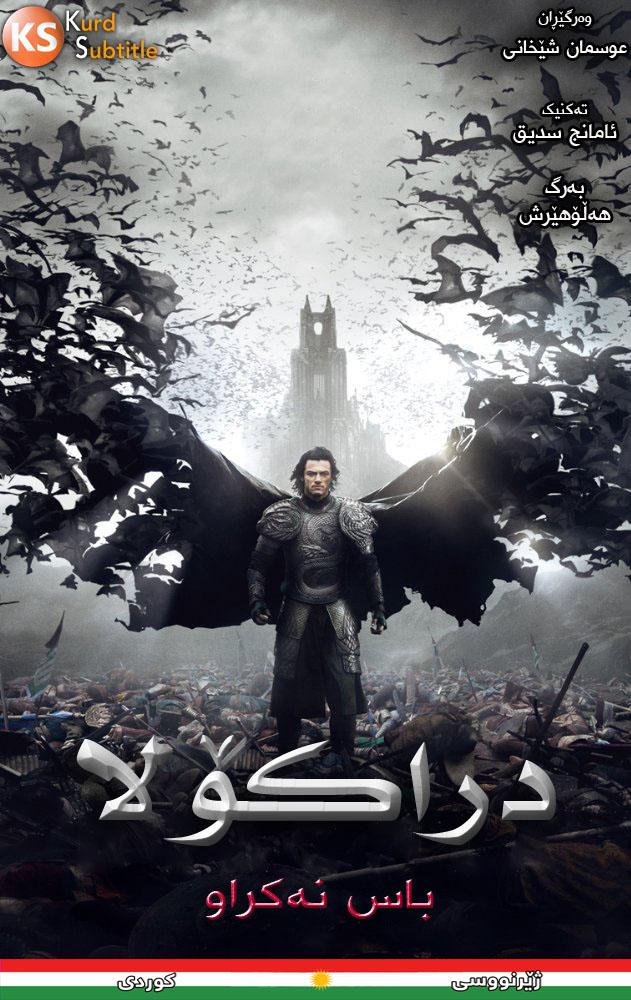 فـیـلـمـی ژێـرنـوسـکـراوی کـوردی (Dracula Untold)