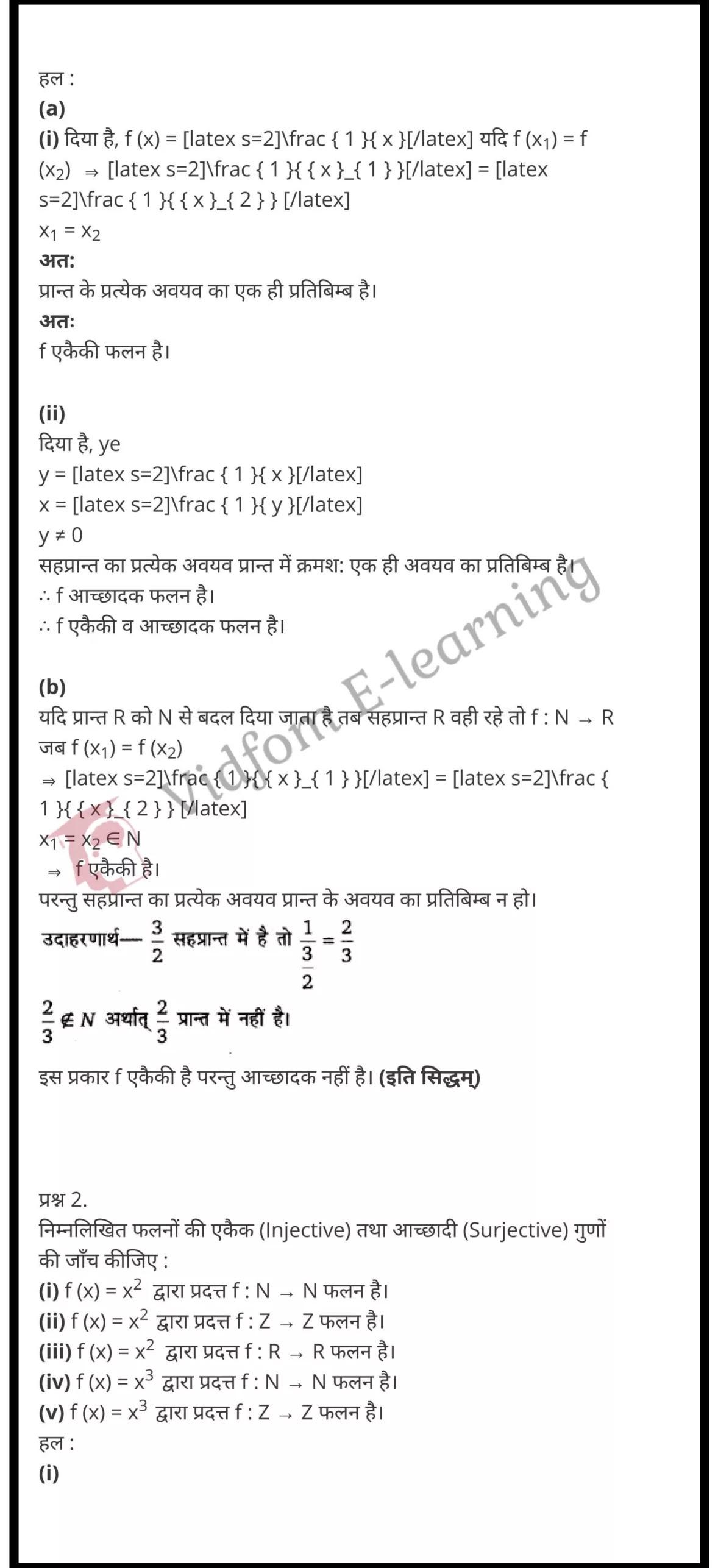 class 12 maths chapter 1 light hindi medium10
