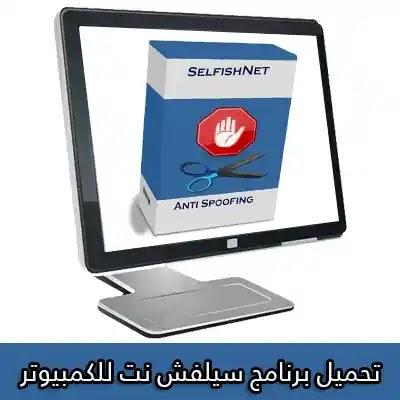 تحميل برنامج سيلفش نت للكمبيوتر