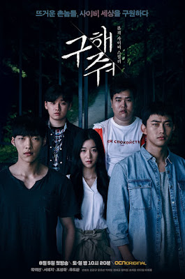 Drama Korea Save Me, Terbaik, Pelakon, Taecyeon, Seo Ye Ji, Woo Do Hwan, Top 16 - My Favorite Korean Drama Of 2017, Top 16 - Best Korean Drama Of 2017, My Korean Drama List, Senarai Drama Korea Kesukaan Aku, Drama Korea, Korean Drama, 2017, Blog Miss Banu Story, Review By Miss Banu,