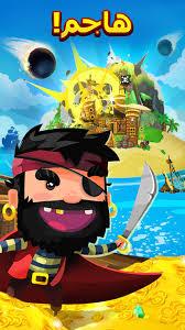 تحميل لعبة Pirate Kings اخر إصدار للأندرويد و الايفون