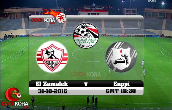 مشاهدة مباراة إنبي والزمالك اليوم 31-10-2016 في الدوري المصري