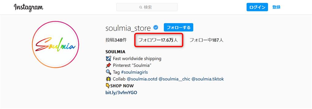 通販『Soulmia』のインスタグラムのインフォメーション画面の画像
