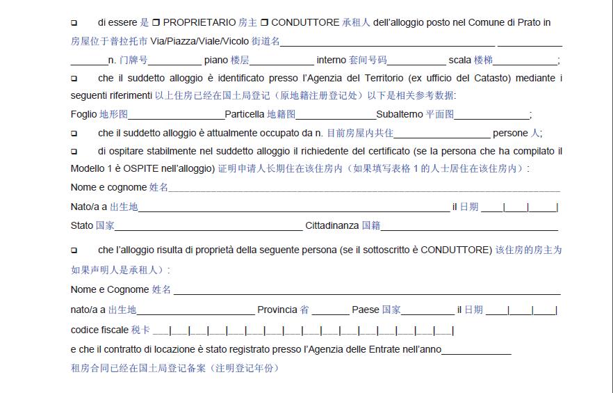 意大利住家合格证明申请表 图中意文介绍 生活百科 第4张