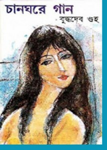 Chan Ghore Gaan by Buddhadeb Guha ebook