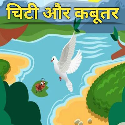 Hindi kids story : चिटी और कबूतर