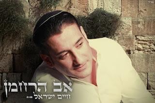 חיים ישראל - אב הרחמן סינגל חדש