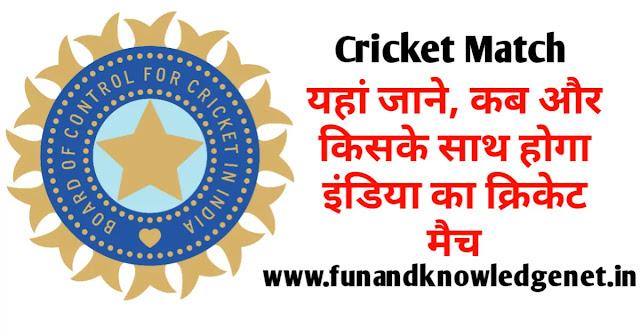इंडिया का अगला मैच कब है 2021 - India ka Agla Match Kab Hai 2021