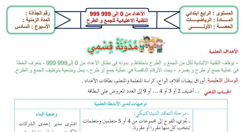 جذاذة الأعداد من 0 إلى 999 999 للمستوى الرابع ابتدائي