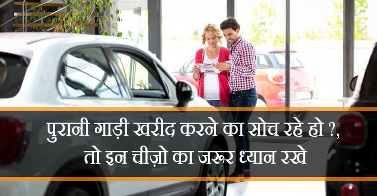 buying old car - पुरानी गाड़ी खरीदने से पहले इसका रखें ध्यान