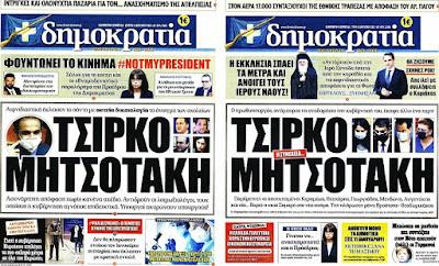 «Τσίρκο Μητσοτάκη» εις διπλούν στην εφημερίδα «δημοκρατία»