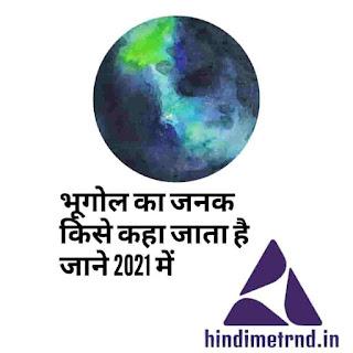BHUGOL-KA-JANAK-KISE-KAHA-JATA-HAI-JAANE-2021-ME / भूगोल का जनक कौन है जाने 2021 में