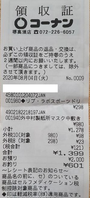 コーナン 堺高須店 2020/8/4 のレシート