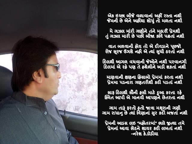 एक इच्छा बीजे वळावानां अहीं रस्ता नथी Gujarati Gazal By Naresh K. Dodia