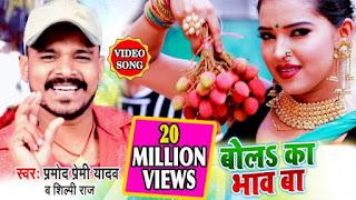 Bol Ka Bhav Ba Lyrics Pramod Premi Yadav x Shilpi Raj