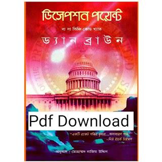 ডিসেপশন পয়েন্ট ড্যান ব্রাউন Pdf Download | Deception Point bangla Pdf Book